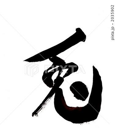 漢字 うさぎ