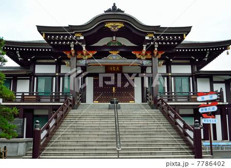 天聖寺の写真素材 - PIXTA