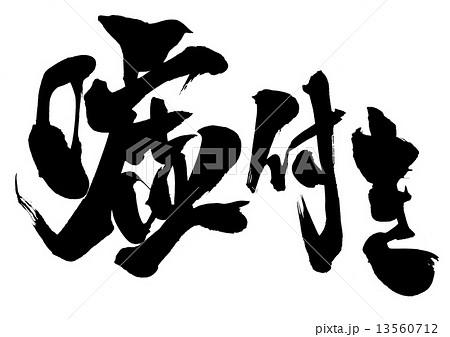 筆文字 嘘 漢字 日本語の写真素...