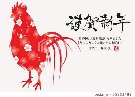尾長鶏の写真素材 Pixta