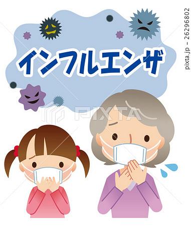インフルエンザ予防 おばあちゃんと子供