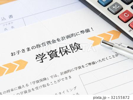 「学資保険 フリー素材」の画像検索結果