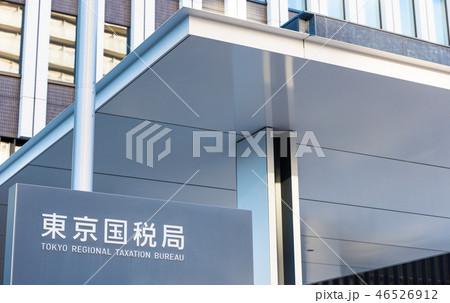 国税庁地方支分部局の写真素材 - PIXTA