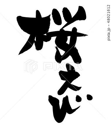 桜えびのイラスト素材 Pixta